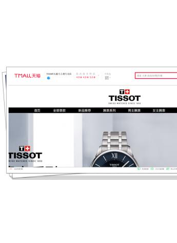天梭表授权亨吉利线上代理 品牌战略合作再升级