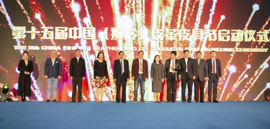 引领世界皮具新风尚 第十五届中国(狮岭)皮革皮具节盛大开幕