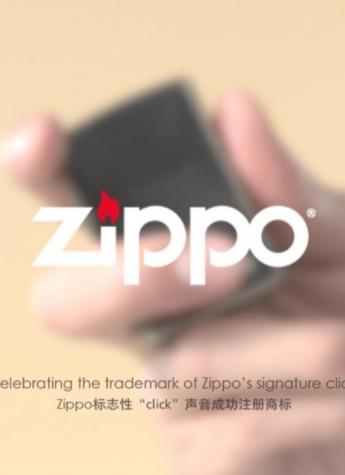 """Zippo """"click""""注册为声音商标 每声开盖都是经典"""