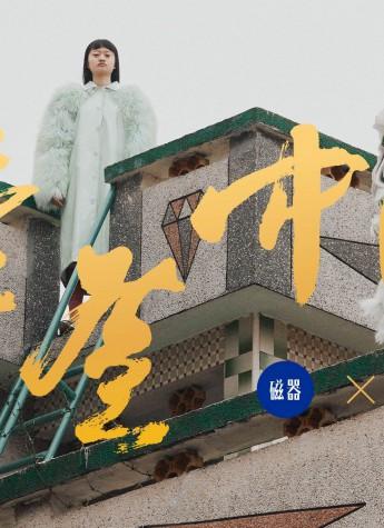 玛丽黛佳COLOR STUDIOX摩登中国·醒狮 | 梅花桩上的狮子舞