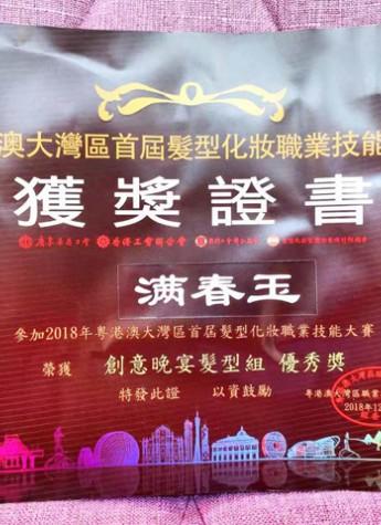 满春玉荣获粵港澳大湾区首届发型化妆职业大赛优秀奖
