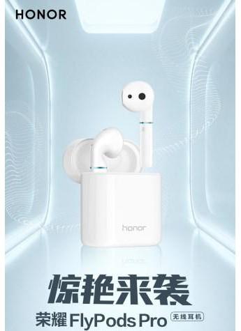 """荣耀FlyPods Pro铃兰白明日首销:""""声音的钥匙""""开启骨声纹交互新时代"""