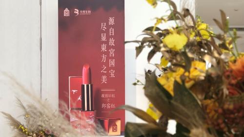 华熙生物故宫口红问世——旗下德玛润新品,蓄势待发