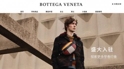 老牌奢侈品借天貓變年輕 開云集團第二大品牌Bottega Veneta 入駐天貓