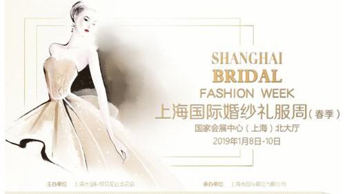 2019春季上海国际婚纱礼服周
