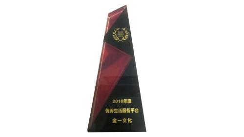 """金一文化斩获和讯财经风云榜""""2018年度优秀生活服务平台"""""""