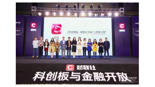"""金一文化荣登""""2018界面·财联社中国上市好公司""""榜单"""