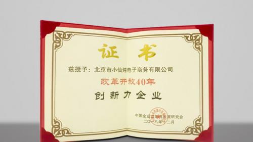 """小仙炖鲜炖燕窝被授予""""中国改革开放40年创新力企业""""荣誉称号"""