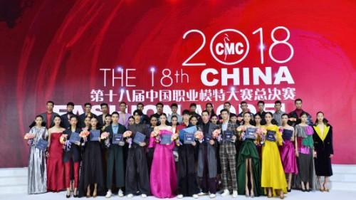 00后加冕2018年度中国职业模特大赛总冠军