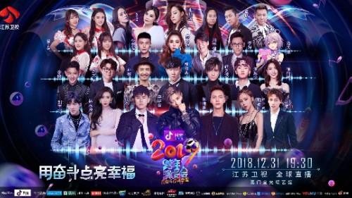 跨年看江苏,变美用英树,2019江苏卫视跨年演唱会精彩上演