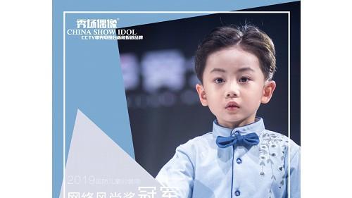 宗峻霆喜获2019秀场偶像国际儿童时装周网络人气冠军