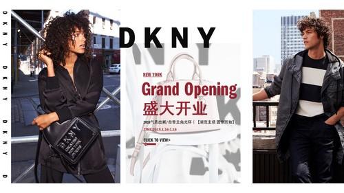 2019新年伊始 美国纽约时尚轻奢品牌DKNY正式入驻京东