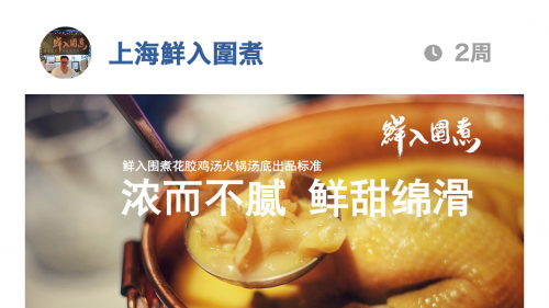 悬赏魔都漫画达人,入选者免费体验香港上海二地花胶鸡汤火锅