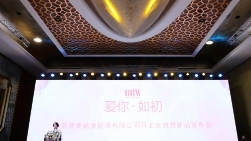 澳洲女性私处护理品牌BRW正式进军中国!因为专业,所以信赖