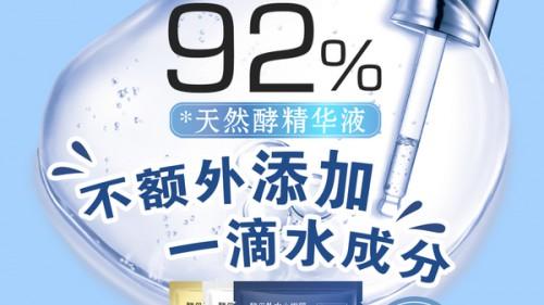 92%酵母精华,婷美美肌酵母小嫩膜系列闪亮上市