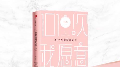I Do新书《101次我愿意》情人节倾情呈现 温暖你、唤醒爱!