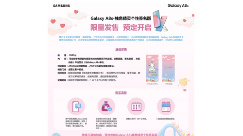 三星Galaxy A8s独角精灵个性签名版 以爱之名为你专属定制