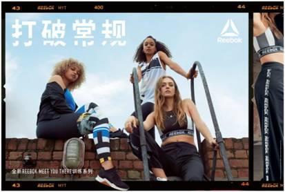 打破常规,Reebok Meet You There 训练系列带来运动、个性、时尚