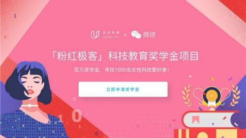 """优达学城x微信""""粉红极客""""奖学金公益项目,助力女性科技"""