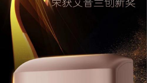 卡萨帝物联瞬热瀑布洗热水器斩获2019AWE艾普兰创新奖