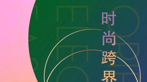 东方优雅研究院组织各界时尚大咖探讨东方优雅,促进东方文化发展