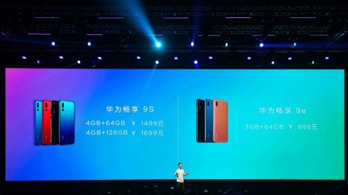 """华为畅享9S点燃西安 千元市场迎""""超广角三摄时代"""""""