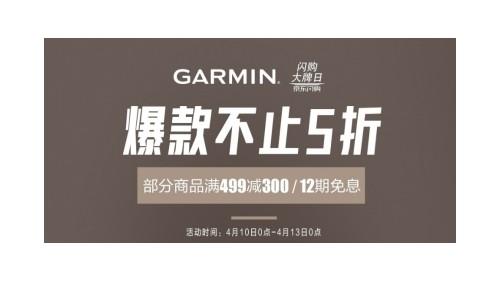 叮!请查收来自Garmin的春季宠爱