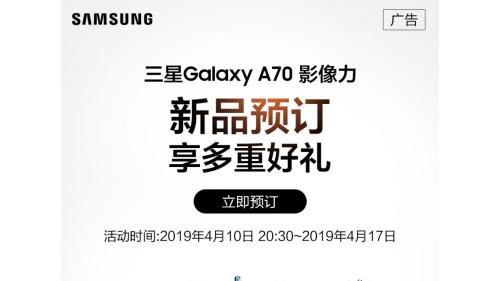 预约即享多重好礼,三星Galaxy A70全国预售中