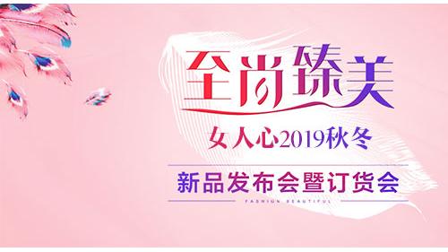 至尚·臻美——女人心2019年秋冬新品发布会完美收官