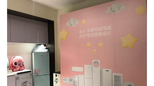 """最新行业标准""""爱心妈妈室""""在海尔建"""