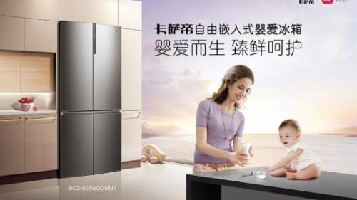 卡萨帝母婴冰箱:7天抢占渠道TOP1