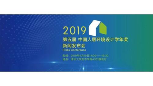 2019年第五屆中國人居環境設計教育年會暨學年獎在清華大學啟動