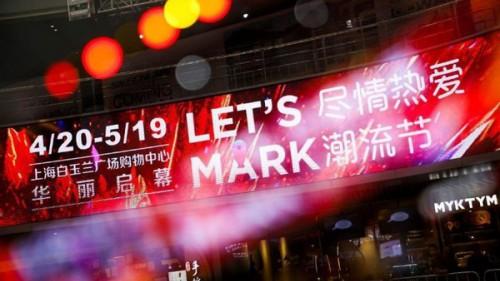 """""""Let's Mark盡情熱愛潮流節""""登陸上海白玉蘭廣場購物中心"""