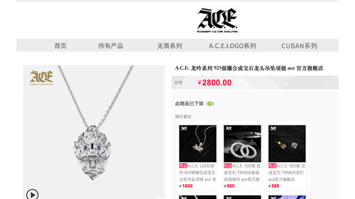 吴亦凡个人潮牌A.C.E.上架新品小龙头,不到1小时全部售罄!