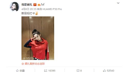華為P30系列圈粉娛樂圈時尚達人 一眾大咖紛紛微博曬圖