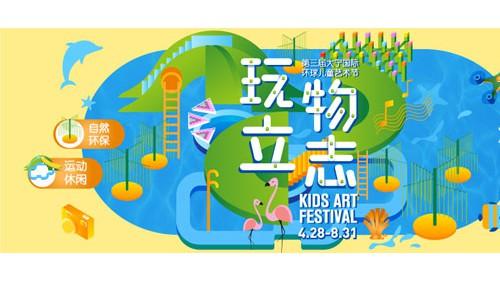 玩物立志 放肆童行 2019大寧國際環球兒童藝術節