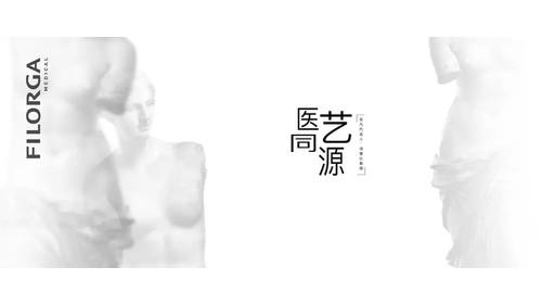 菲洛嘉医学匠心力作——菲凡代言人之《医艺同源》正式发布