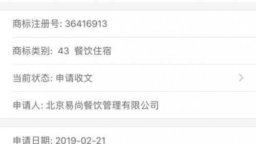 """真假鲍师傅网红店,引爆""""商标类别之争""""利益链"""