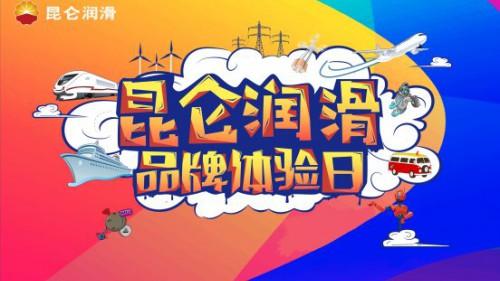 """""""國潮""""來襲! 昆侖潤滑品牌體驗日三大期待"""