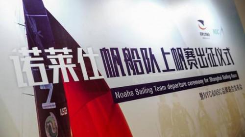 諾萊仕帆船隊上帆賽出征儀式暨NYC&NSC品牌聯合發布會圓滿落幕!