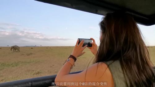 江一燕携华为P30 Pro探秘非洲,裸机摄影令人惊讶这是什么神仙手机!