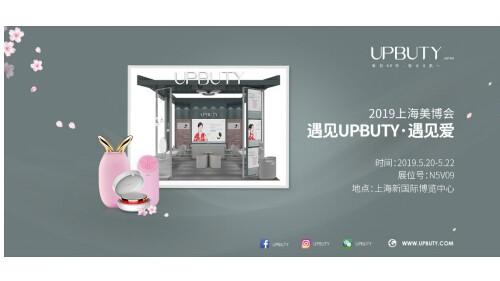 5月,在上海美容展遇见UPBUTY,遇见爱