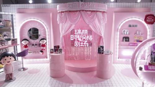 瑞麗時髦風格劇場空降上海美博會,粉色風暴狙擊少女心