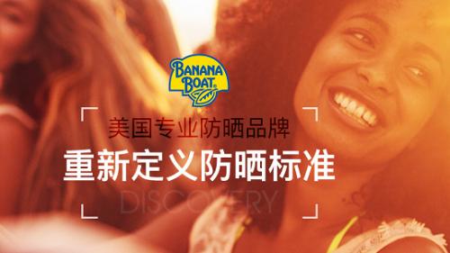 香蕉船Banana Boat运动防晒霜—逛街出游常备好伴侣