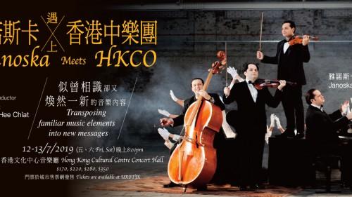 从传统到现代的梦幻结合 「当雅诺斯卡遇上香港中乐团」