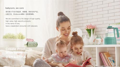 babycare—助力宝宝健康成长