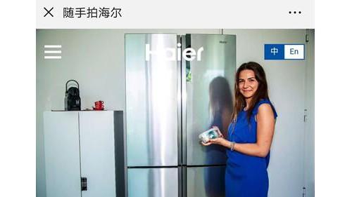 """""""随手拍""""海尔:意大利用户冰箱里存着鲜奶酪"""