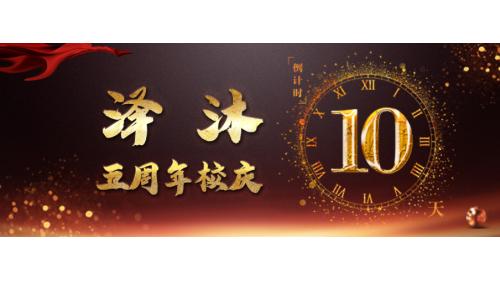 泽沐五周年校庆倒计时 奢侈品行业首次最大型盛会