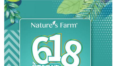 618 把自然的馈赠带回家