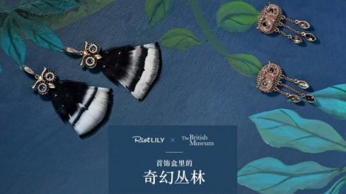 RIOTLILY × 大英博物馆丨 丛林冒险,酷感出行